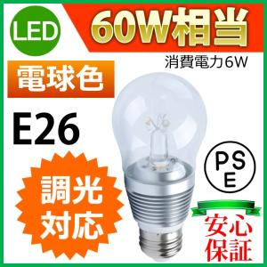 SUCCUL LED電球 LEDクリア電球 消費電力6W 調光器対応タイプ 白熱電球60W相当 E26 電球色 PSE取得品 1年保証付 succul