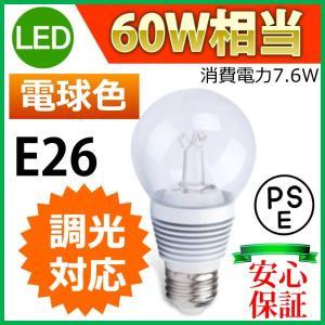 SUCCUL LED電球 LEDクリア電球 消費電力7.6W 調光器対応タイプ 白熱電球60W相当 E26 電球色 PSE取得品 1年保証付 succul