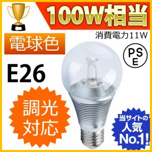 SUCCUL LED電球 LEDクリア電球 消費電力11W 調光器対応タイプ(※1) 白熱電球100W相当 E26 電球色 PSE取得品 1年保証付 succul