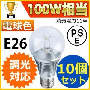 SUCCUL LED電球 LEDクリア電球 消費電力11W 調光器対応タイプ 白熱電球100W相当 口金E26 電球色 PSE取得品 1年保証付 10個セット succul