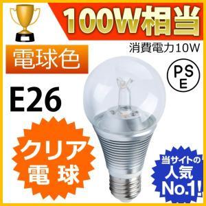SUCCUL LED電球 LEDクリア電球 消費電力10W 調光器非対応タイプ 白熱電球100W相当 E26 電球色 PSE取得品 1年保証付 succul