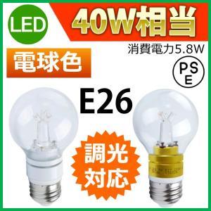 SUCCUL LED電球 LEDクリア電球 消費電力5.8W 調光器対応タイプ 白熱電球40W相当 E26 電球色 PSE取得品 succul