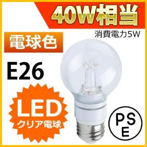 SUCCUL LED電球 LEDクリア電球 消費電力5W 調光器非対応タイプ 白熱電球40W相当 E26 電球色 PSE取得品 succul