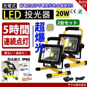 期間限定セール LED投光器 充電式 20W 2台セット 作業灯 防水200W相当 昼光色 持ち運び LEDポータブル投光器 看板灯集魚灯防災夜釣り夜間作業|succul