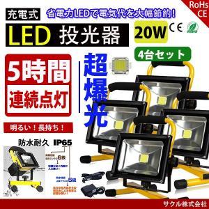期間限定セール LED投光器 充電式 20W 4台セット 作業灯 防水200W相当 昼光色 持ち運び LEDポータブル投光器 看板灯集魚灯防災夜釣り夜間作業|succul