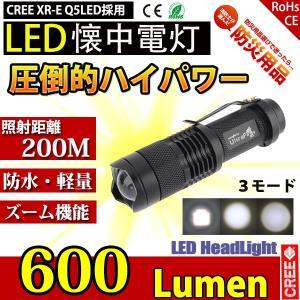 ヤフー最安値挑戦中 LEDライト 懐中電灯 防災 超強力 600lm CREE XR-E Q5 強力 防災グッズ 強力 LED ライト コンパクト アウトドア|succul