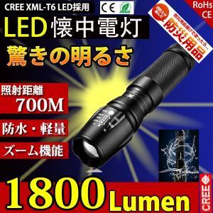 送料無料 LED懐中電灯 防災 超強力 1800lm CREE XMLT6 700m 強力 防災グッズ 強力 高輝度 LED ライト コンパクト アウトドア|succul