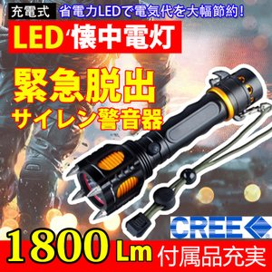 LED懐中電灯 1800lm ハンディライト CREE XML-T6 強力 軍用 充電式 緊急脱出 登山 防災 震災対策 防犯 アウトドア 1台5役|succul