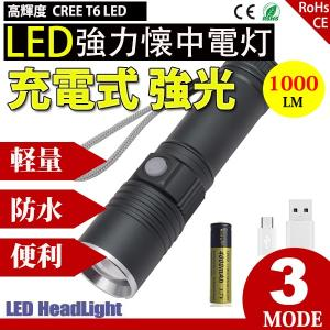 懐中電灯 LED 充電式 強力 電池付 ズーム 1000lm CREE XMLT6 300m 防災 高輝度 フラッシュライト コンパクト アウトドア 最強 軍用 SUCCULの画像