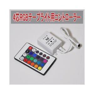 (音楽のリズムに合わせてLEDライトが点灯)4芯RGBテープライト用音楽/サウンド コントローラー|succul