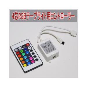 4芯RGBテープライト用24キーコントローラー|succul