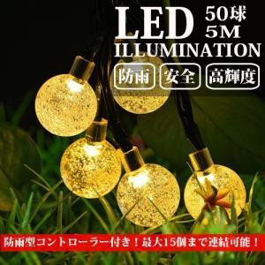 SUCCUL LEDイルミネーション ボール型 5m 50球 ガラス球 コントローラー付き 防雨 クリスマス ライト 電飾 飾り succul