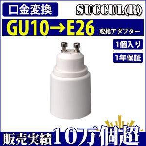 SUCCUL 口金変換 アダプタ GU10→E26  電球ソケット 1個入り【1年保証】|succul