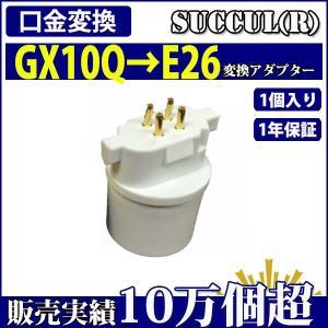 口金変換 アダプタ GX10Q→E26 電球 ソケット 1個入り【1年保証】 SUCCUL