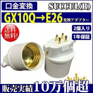 口金変換 アダプタ GX10Q→E26 電球 ソケット 2個セット【レビューで1個プレゼント、1年保証】 SUCCUL|succul