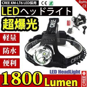 LEDヘッドライト 懐中電灯 アウトドア 3モード 1800LM CREE XML T6 ヘッドランプ 防水防災 電池 充電器 USB充電 調節可 高光量 軽量 succul