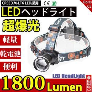 SUCCUL LEDヘッドライト 懐中電灯 乾電池 3モード ズーム調整可能 1800LM CREE XML T6 ヘッドランプ 防災 調節可 高光量 軽量|succul