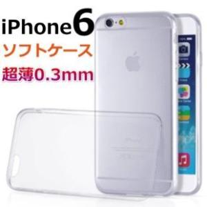 iPhone6用ソフトケース TPU保護ケース・カバー 超薄0.3mmソフトケース 軽量クリアケース succul