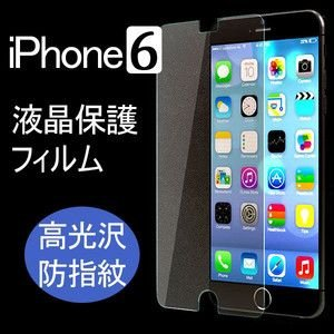 iPhone6 液晶保護フィルム クリア 透明 アイフォン6 液晶を守る 保護フィルム 液晶保護シート 保護シート 液晶保護 フィルム シート 極薄 指紋防止 高光沢 succul
