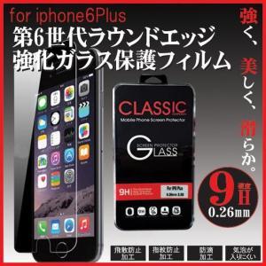 iPhone6 Plus ガラスフィルム 薄さ0.26mm 透明強化ガラスフィルム・耐指紋・撥油性・硬度9H・高鮮明・スクラッチ防止 液晶保護フィルム クリーナー付き succul