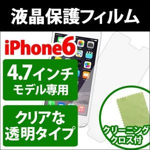 iPhone6 液晶保護フィルム クリア 透明 アイフォン6 液晶を守る 保護フィルム 液晶保護シート 保護シート 液晶保護 フィルム シート 極薄【指紋防止】 succul