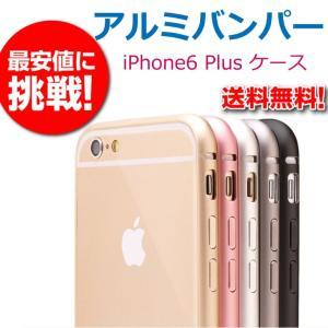 iPhone6 Plus(5.5インチ)アルミバンパー 軽量アルミ製メタルバンパー 取り付け簡単 succul