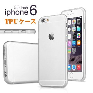 iPhone6 Plus(5.5インチ)用ソフトケース TPU保護ケース・カバー 超薄0.3mmソフトケース 軽量クリアケース succul