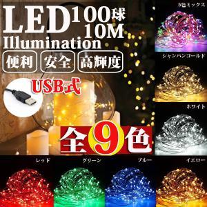 LEDイルミネーション ジュエリーライト USB式 便利 10m 100球 ワイヤー クリスマスライト succul