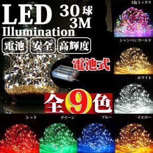 SUCCUL LEDジュエリーライト 電池式 30球3M LEDイルミネーションライト 白 電球色 赤 青 緑 オレンジ|succul