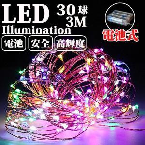 LEDジュエリーライト 電池式 30球3M LEDイルミネーションライト ICチップ付き レインボー ワイヤー クリスマスライト succul