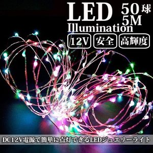 LEDイルミネーション ジュエリーライト 12V 5m 50球 ICチップ付き ワイヤー クリスマスライト succul