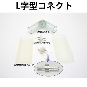 LEDロープライト(チューブライト)2芯タイプ直径10MM用L字型コネクタ|succul