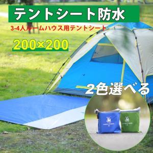 テントシート レジャーシート 下敷き 軽量 防水 両面シリコナイジング キャンプ 登山 ピクニック グランド マット 3-4人に適用|succul