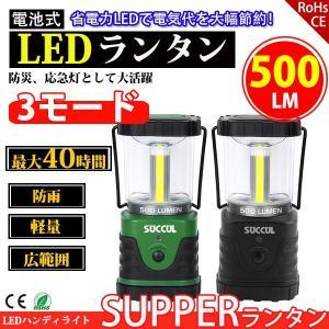 LEDランタン 2個セット 3モード 昼白色 500LM 最大点灯40時間 防水 アウトドア キャンプ 登山 釣り 夜間 防災 緊急 懐中電灯|succul