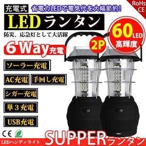 ヤフー最安値 LEDランタン 60灯 2個セット ランタンライト ソーラー キャンプ 懐中電灯 釣り 手回し アウトドア 防災 充電式 電池式|succul