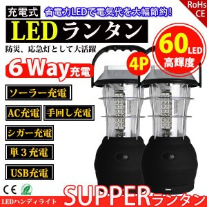 ヤフー最安値 LEDランタン 60灯 4個セット ランタンライト ソーラー キャンプ 懐中電灯 釣り 手回し アウトドア 防災 充電式 電池式|succul