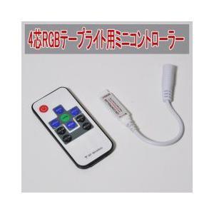 4芯RGBテープライト用ミニコントローラー リモコン有り|succul