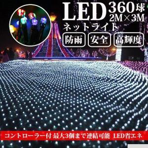 LEDネットライト 360球 2M×3M コード直径1.6mm 3本まで連結可能 イルミネーション ...