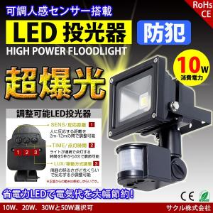 LED投光器 10W 100W相当 センサーライト 人感 3M配線付 屋外 昼光色 防犯ライト 駐車場 倉庫 防水加工 広角 防水|succul