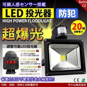 人や物の動きを感知する人感センサー付き 20W LED投光器です!  センサー反応範囲は約130度、...