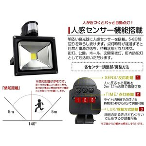 LED投光器 20W 200W相当 センサーライト 人感 3M配線付 屋外 昼光色 防犯ライト 駐車場 倉庫 防水加工 広角 防水 SUCCUL|succul|02