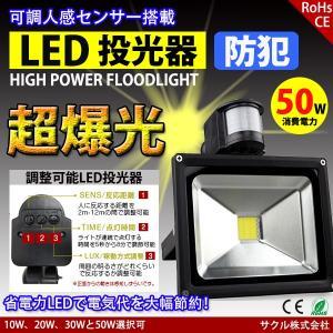 人や物の動きを感知する人感センサー付き 50W LED投光器です!  センサー反応範囲は約130度、...
