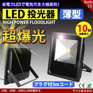 LED投光器 薄型 10W 100W相当 防水 ACプラグ付 3M配線 LEDライト 集魚灯 作業灯 防犯 ワークライト 看板照明 昼光色 広角 SUCCUL succul
