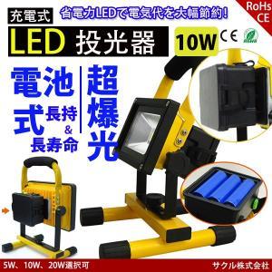 LED投光器 充電式 10W 電池交換可能 3段階切替 100W相当 昼光色 持ち運び LEDポータブル投光器 看板灯 集魚 防災 夜釣 夜間|succul