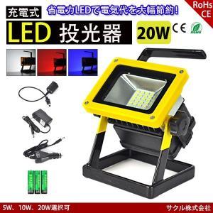 LED投光器 充電式 20W 電池交換可能 3段階切替 200W相当 昼光色 持ち運び LEDポータブル投光器 看板灯 集魚 防災 夜釣 夜間|succul