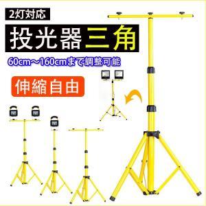 三脚スタンド 2台タイプ 60-160cm LED投光器用 携帯式 充電式 LED作業灯 伸縮可能 防水加工 屋外 アウトドア LEDライト|succul