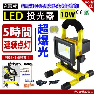 LED投光器 充電式 10W 作業灯 防水100W相当 昼光色 持ち運び PSE認定 LEDポータブル投光器 看板灯集魚灯防災夜釣り夜間作業|succul