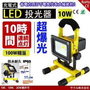 最大10時間 長持ち  LED投光器 充電式 10W 作業灯 防水100W相当 昼光色 持ち運び LEDポータブル投光器 看板灯集魚灯防災夜釣り夜間作業|succul