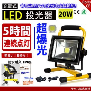 LED投光器 充電式 20W 作業灯 防水200W相当 昼光色 持ち運び LEDポータブル投光器 看板灯集魚灯防災夜釣り夜間作業|succul
