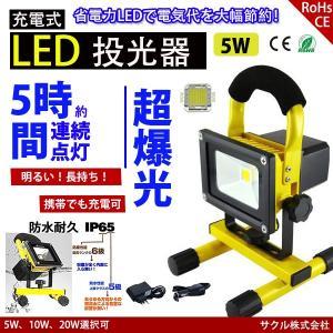LED投光器 充電式 5W 作業灯 防水80W相当 昼光色 持ち運び LEDポータブル投光器 看板灯集魚灯防災夜釣り夜間作業|succul